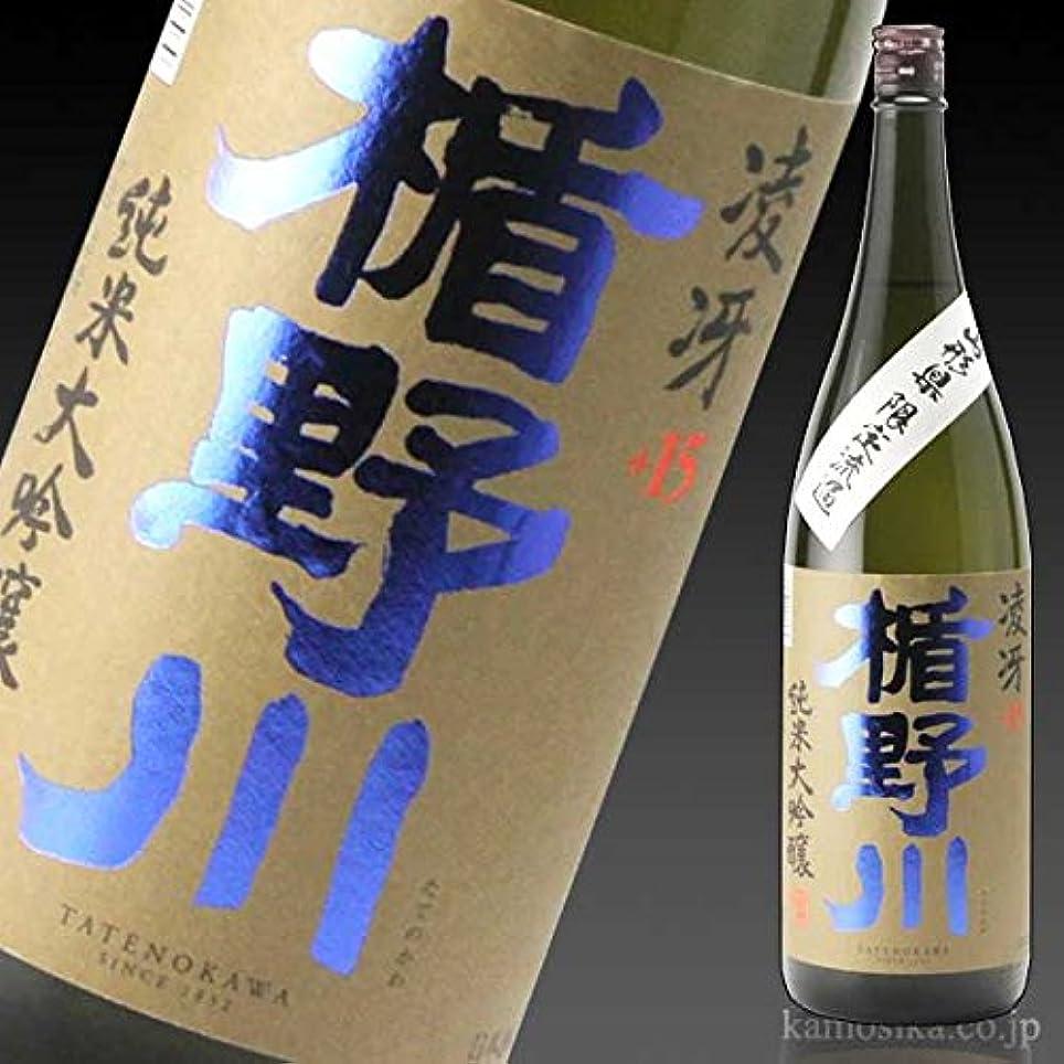 補足乳製品不十分な楯野川 純米大吟醸 凌冴(りょうが)超辛口+15 1.8L