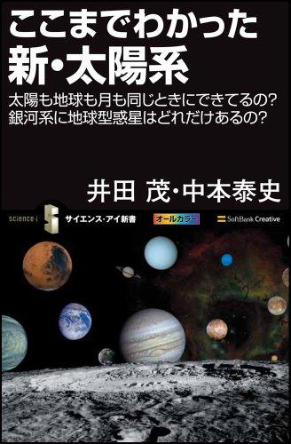 ここまでわかった新・太陽系 (サイエンス・アイ新書)