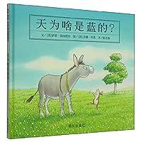 信谊世界精选图画书·天为啥是蓝的?