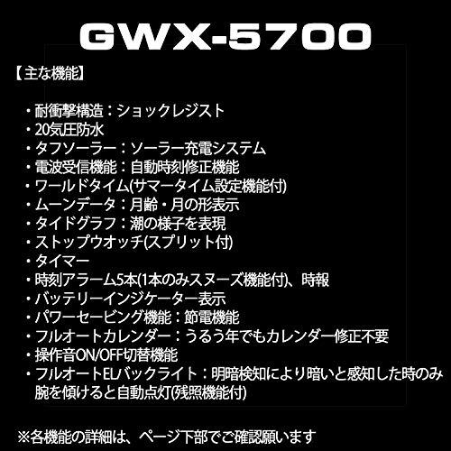 CASIO(カシオ)『G-SHOCKG-LIDE(GWX-5700SSN-1JF)』