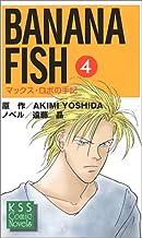 BANANA FISH〈4〉マックス・ロボの手記 (KSSコミックノベルス)