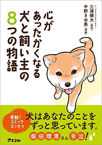 心があったかくなる 犬と飼い主の8つの物語の詳細を見る