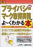 図解入門ビジネス最速プライバシーマーク取得実務がよ~くわかる本 (How‐nual Business Guide Book)