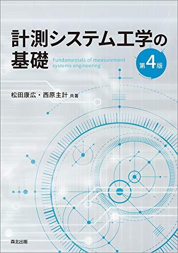 計測システム工学の基礎(第4版)の詳細を見る