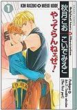 やってらんねェぜ! (1) (アニメージュコミックス キャラコミックスシリーズ)