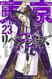 東京卍リベンジャーズ 23巻 表紙画像