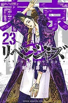[和久井健]の東京卍リベンジャーズ(23) (週刊少年マガジンコミックス)