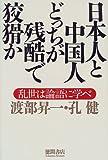 日本人と中国人どっちが残酷で狡猾か―乱世は論語に学べ