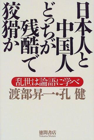 日本人と中国人どっちが残酷で狡猾か―乱世は論語に学べの詳細を見る