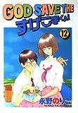 GOD SAVE THEすげこまくん! 12 (ヤングマガジンワイドコミックス)