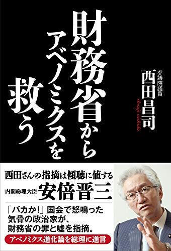 財務省からアベノミクスを救う - 西田昌司