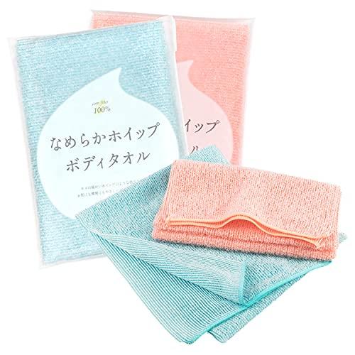 ブルーム なめらかホイップ ボディタオル とうもろこし繊維100% 弱酸性 2枚セット (サーモンピンク×ブルー)