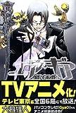 エア・ギア(15) (講談社コミックス)