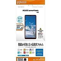 ラスタバナナ AQUOS sense4 basic A003SH フィルム 平面保護 高光沢防指紋 抗菌 アクオス センス4 ベーシック 液晶保護 G2666AQOS4B