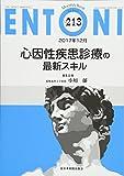 心因性疾患診療の最新スキル (MB ENTONI(エントーニ))