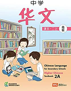 Higher Chinese Language Textbook 2A for Secondary Schools (HCLSS)