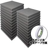 【 超大容量 24枚セット 】WhiteLeaf フラット型 ウレタンフォーム スポンジ 緩衝材 クッション材 吸音材 25cm×25cm 厚み3cm 両面テープ付属