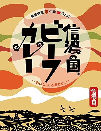 信濃の国 ビーフカレー (200g×6箱入り)