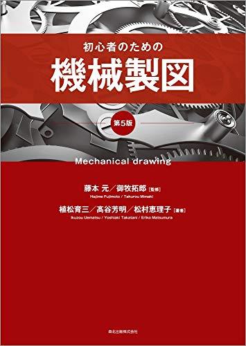 初心者のための機械製図(第5版)の詳細を見る