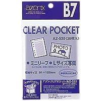 セキセイ アゾン クリアポケット B7 AZ-535-00 2個セット