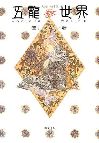 五龍世界(ウーロンワールド)―WOOLONG WORLD〈3〉天鏡に映る龍