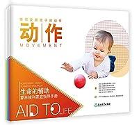 生命的辅助(附光盘蒙台梭利家庭指导手册 套装共4册)