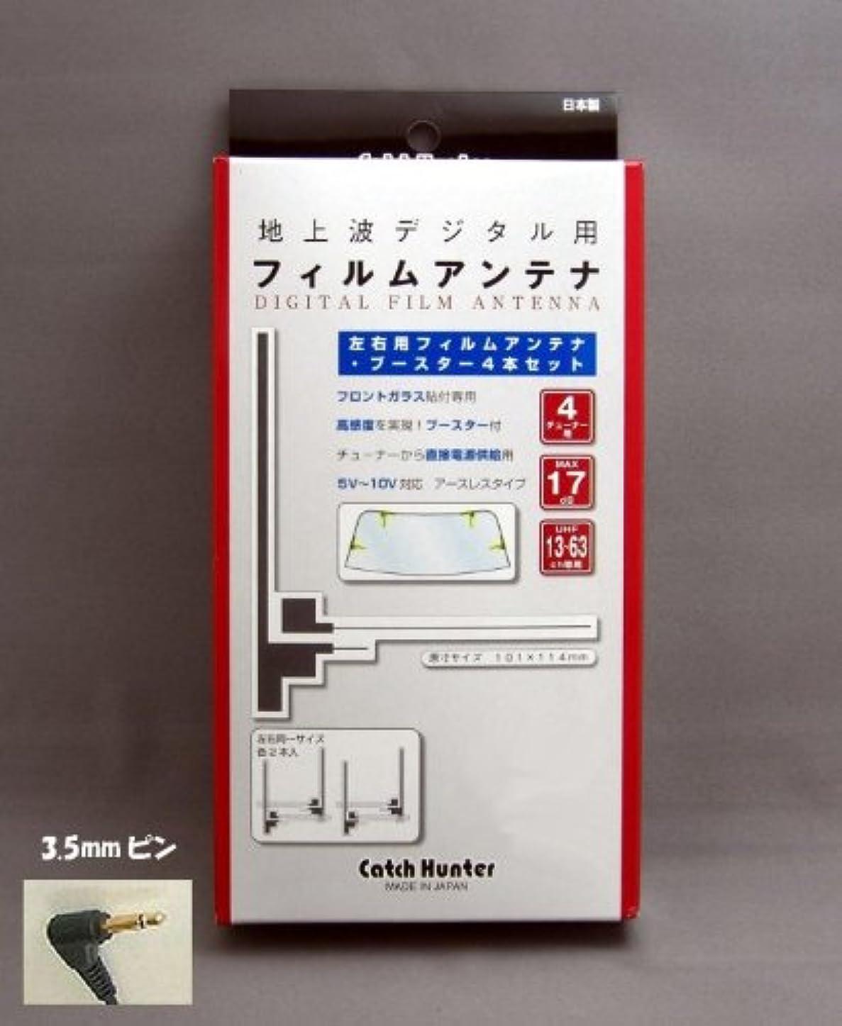 燃やす逆に可塑性地デジフィルムアンテナ4本セット L型フィルム 3.5mmピン用 AQ-7204