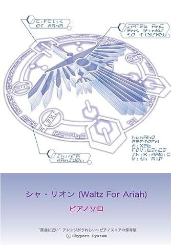 シャ・リオン(Waltz For Ariah)/ピアノソロ