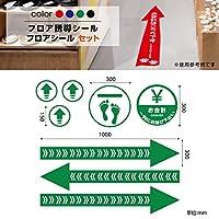「お会計」フロア誘導シール 2ヶ国語 赤/青/緑/黒 貼り付け簡単 滑り止め 日本製(fs-s-011-bl) (青)