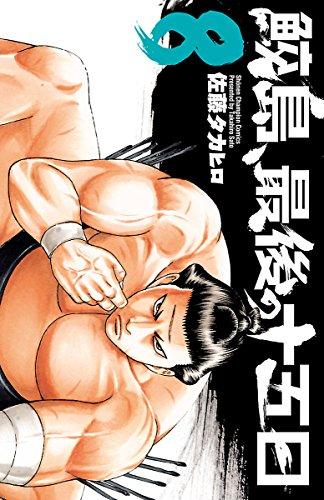 鮫島、最後の十五日 8 (少年チャンピオン・コミックス) - 佐藤タカヒロ
