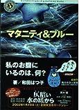 マタニティ&ブルー (角川ホラー文庫)