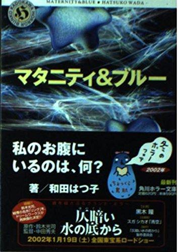 マタニティ&ブルー (角川ホラー文庫)の詳細を見る