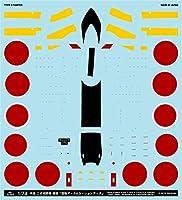 A-72120 アシタのデカール 1/72 中島 二式戦闘機 鍾馗「国籍マーク&コーションデータ」