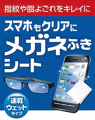アイリスオーヤマ『メガネふきシート30パック入り(SMS-30)』