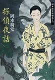 探偵夜話 - 岡本綺堂読物集四 (中公文庫)