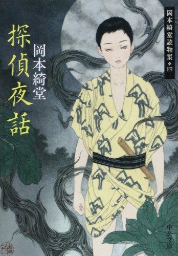 探偵夜話 - 岡本綺堂読物集四 (中公文庫)の詳細を見る