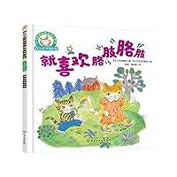 铃木绘本第3辑 0—3岁宝宝快乐成长系列--就喜欢胳肢胳肢