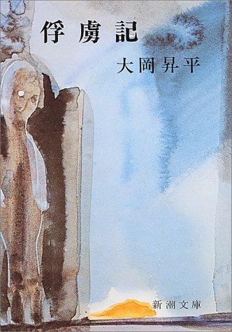 俘虜記 (新潮文庫)の詳細を見る