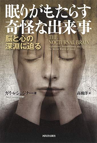 眠りがもたらす奇怪な出来事: 脳と心の深淵に迫る