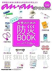 女性のための防災BOOK