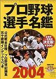 プロ野球選手名鑑―決定版! (2004) (B.B.mook―スポーツシリーズ (287))