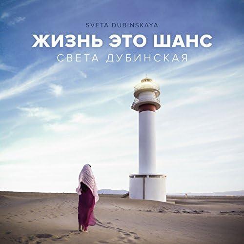 Sveta Dubinskaya