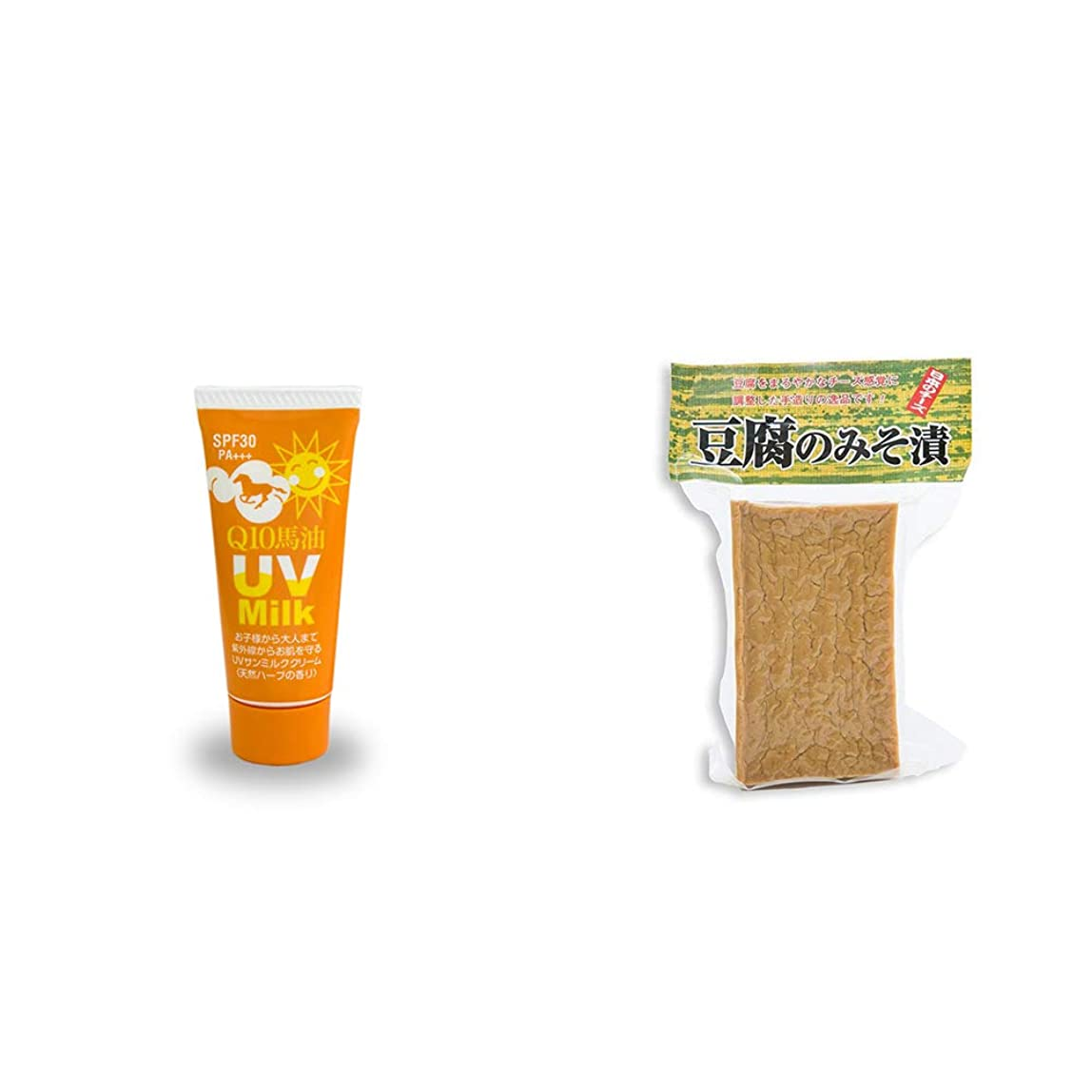 普通の奪う順応性[2点セット] 炭黒泉 Q10馬油 UVサンミルク[天然ハーブ](40g)?日本のチーズ 豆腐のみそ漬(1個入)