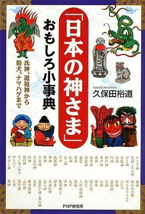 「日本の神さま」おもしろ小事典