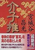 介子推 (講談社文庫)