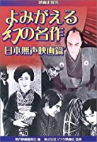 映画史探究 よみがえる幻の名作 日本無声映画篇