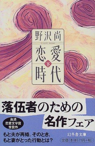 恋愛時代〈下〉 (幻冬舎文庫)の詳細を見る