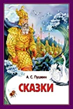 Skazki (Russian Edition)