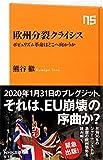 欧州分裂クライシス: ポピュリズム革命はどこへ向かうか (NHK出版新書)