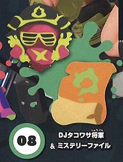 【DJタコワサ将軍&ミステリーファイル】 スプラトゥーン Splatoon2 オクト・エキスパンション ネリメモリー コレクション 2